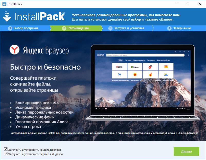 InstallPack шаг #3 InstallPack скачивает оригинальные дистрибутивы выбранных программ